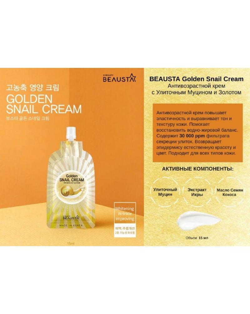 BEAUSTA, Антивозрастной крем, с Улиточным Муцином и Золотом, Golden Snail Сream, 15мл