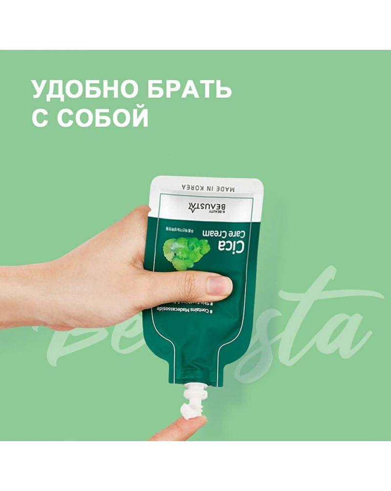 BEAUSTA, Восстанавливающий крем, с Центеллой Азиатской, Cica Repair Cream, 15мл