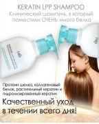 LA'DOR, Бессульфатный шампунь, для волос, с кератином, KERATIN, LPP SHAMPOO, 150мл