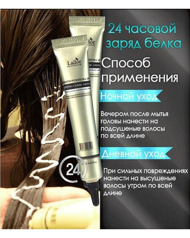 La'dor, Восстанавливающая, ночная сыворотка, для волос, Snail, Sleeping, Hair Ampoule, 20 мл