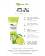 Secret Skin, Пилинг-гель, с экстрактом лайма, Lime Fizzy, Peeling Gel, 120 мл