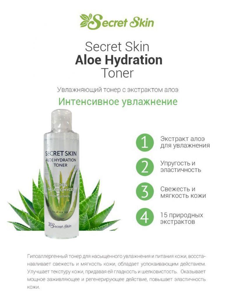 Secret Skin, Тонер для лица, с экстрактом сока листьев алоэ, Aloe Hydration Toner, 250 мл