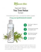 Secret Skin, Тонер для лица, с экстрактом чайного дерева, NEW Tea Tree Relax Toner, 250 мл