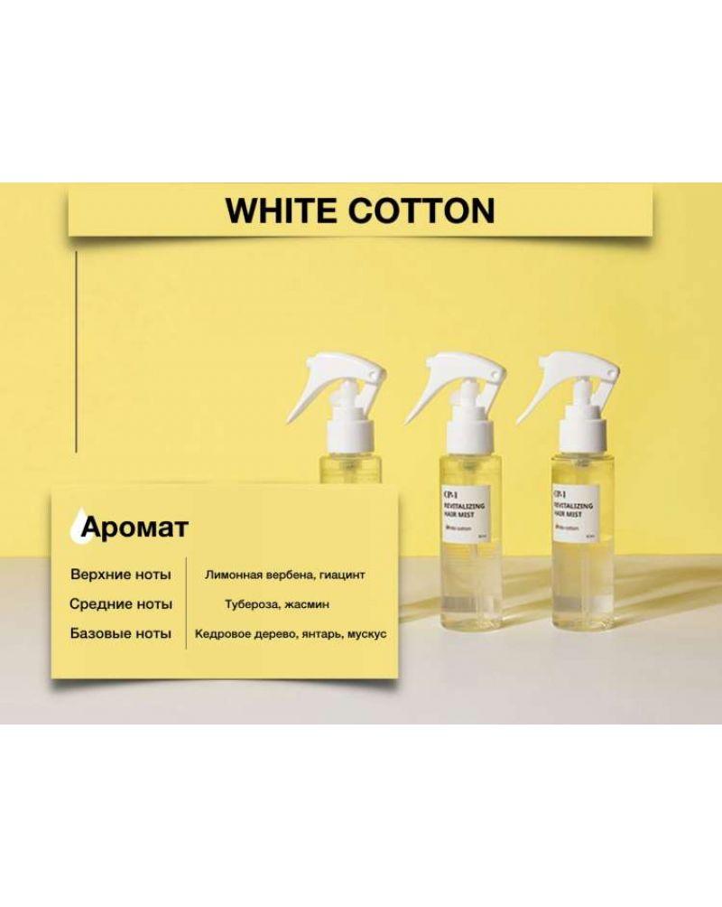 ESTHETIC HOUSE, Мист для волос, CP-1, REVITALIZING HAIR MIST (White cotton), 80 мл.