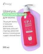 ESTHETIC HOUSE, Шампунь, для волос, ВОССТАНОВЛЕНИЕ, CP-1, 3Seconds, Hair Fill-Up, Shampoo, 500 мл
